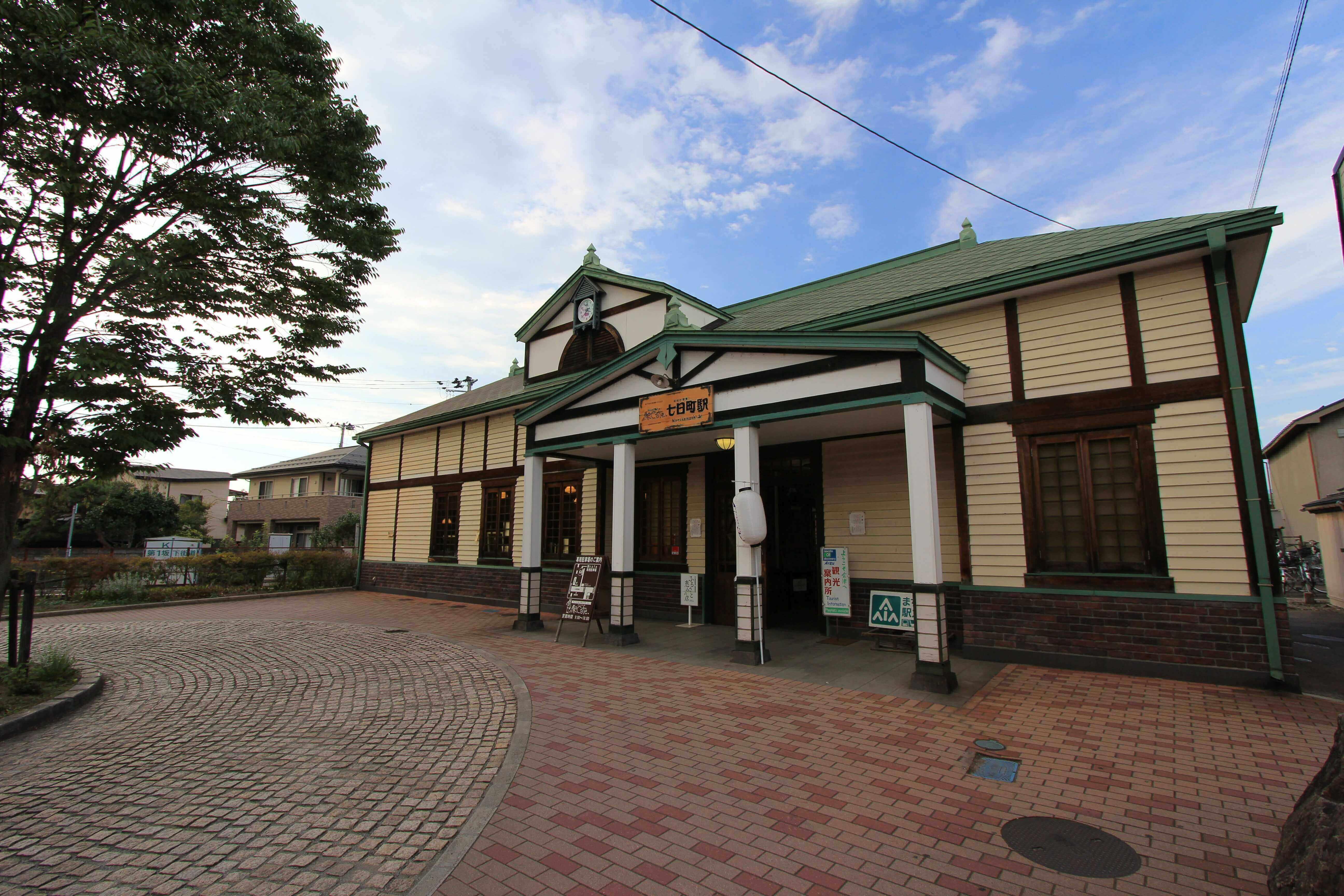 Второй день в Аидзувакамацу