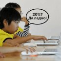 Акция! Скидка 20% на Интернет в Японии!