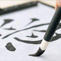 Урок японской каллиграфии