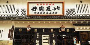 Аптечная лавка Икэды Ясубэя