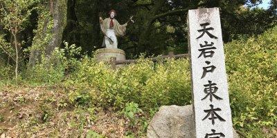Святилище Амано Ивато