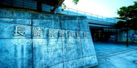 Музей атомной бомбы Нагасаки