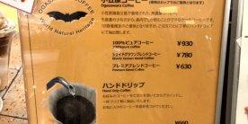 Токийский кофе и где его попробовать