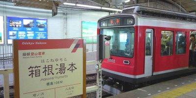 Станция Хаконе-Юмото