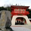 Экскурсия по городу Ибусуки и посёлку Тиран