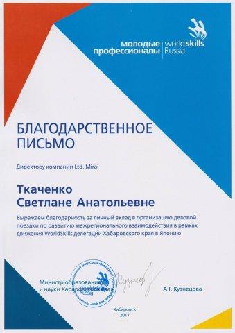 Благодарственное письмо от министра образования и науки Хабаровского края, 2017 год