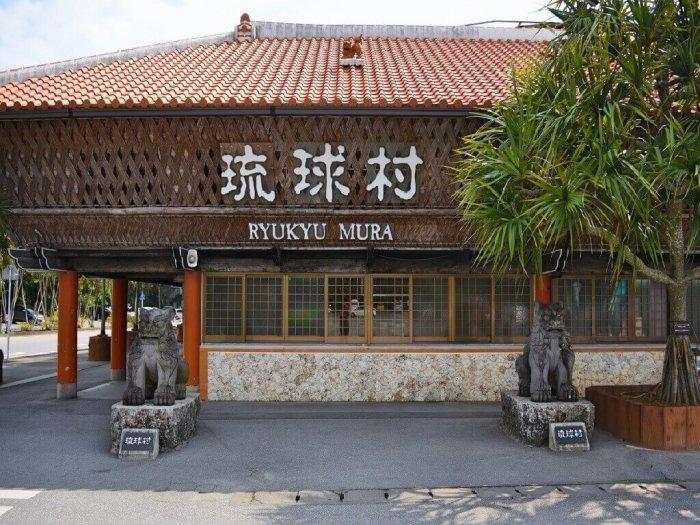 Тематический парк Рюкю-мура